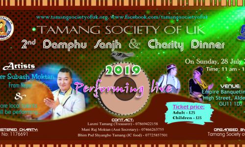 Damphoo Sanjh 2019